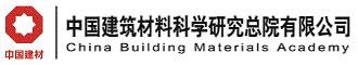 中��建�B(zhu)材(cai)料科(ke)�W研究�院有(you)限(xian)公司